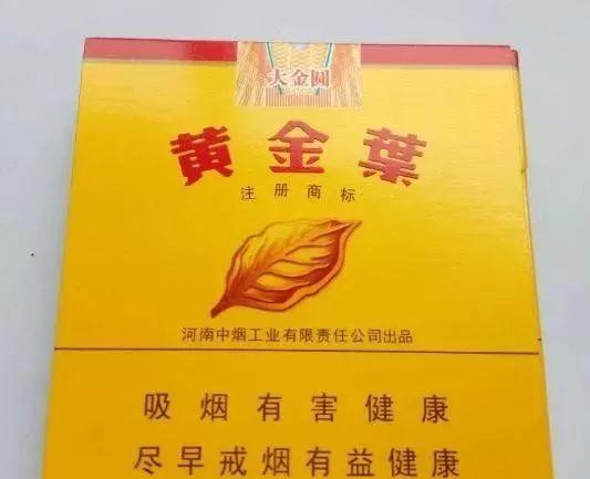 > 这个烟的名字还是很好让人记住的,包装非常亮眼,黄金叶