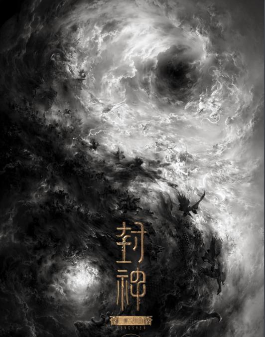 乌尔善版封神官宣,黄渤演姜子牙、费翔演纣王,你满意吗?