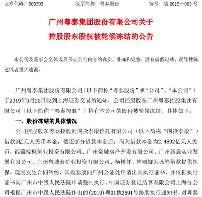 粤泰股份5亿股遭这家信托公司冻结,原因竟是一笔借款纠纷