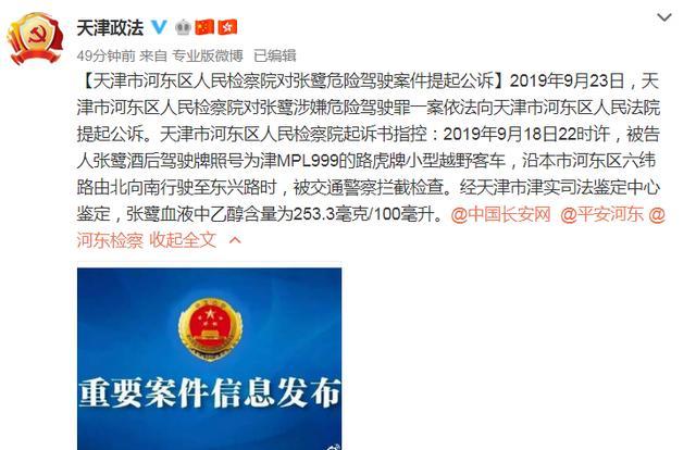 醉酒驾车!天津检察机关依法对张鹭涉嫌危险驾驶罪一案提起公诉