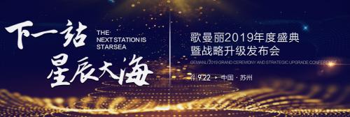 歌曼丽2019年度盛典完美收官 盛况空前,闪耀苏城!