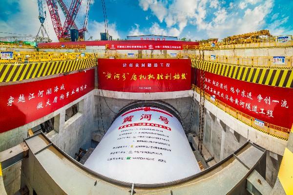 济南穿黄隧道正式掘进 公轨合建2021年通车