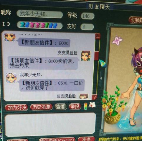 梦幻西游秒好菜说不卖要勾魂吗10级鉴定出极品专用武器