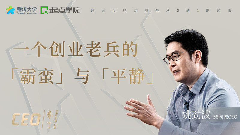 58同城CEO专访:3次创业2次敲钟,20年创业老兵姚劲波与「神奇」的58帝国