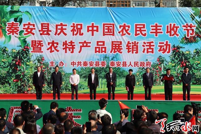 """秦安县举办庆祝""""中国农民丰收节""""暨农特产品展销活动"""
