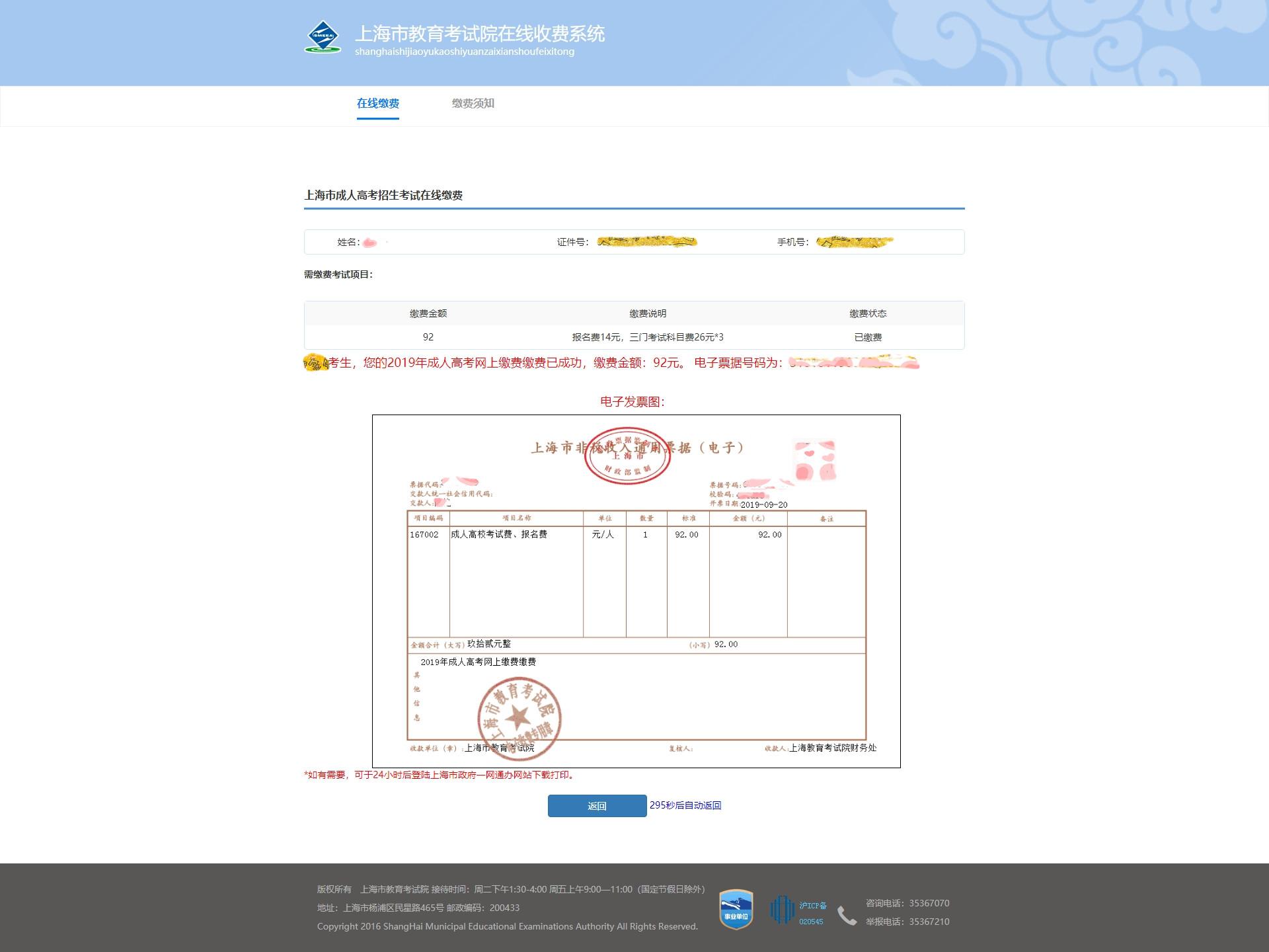 2019年上海市成人高考准考证下载和考试安排