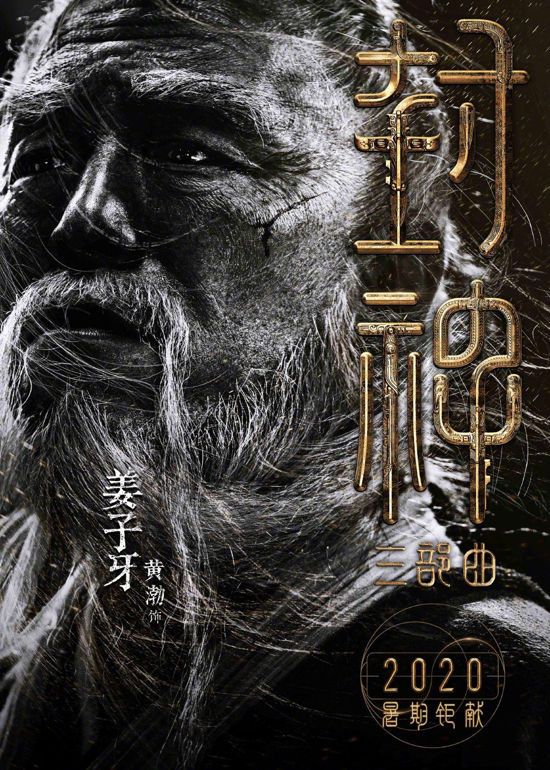 《封神三部曲》公布首批主演阵容黄渤费翔李雪健夏雨重塑经典神话