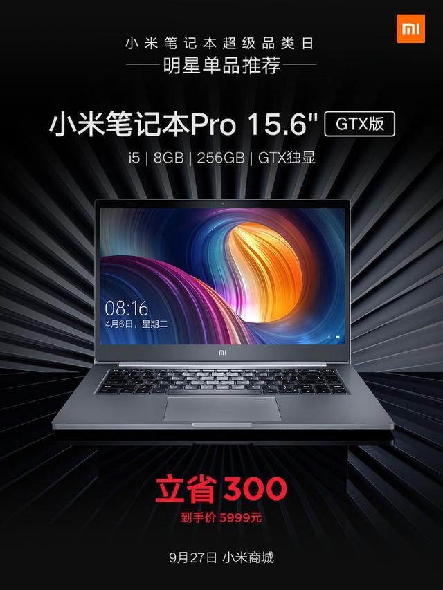 小米笔记本Pro特惠300元 到手价5999元