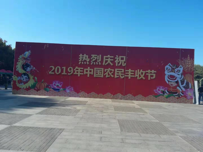"""宝应县举行""""中国农民丰收节""""庆祝活动"""