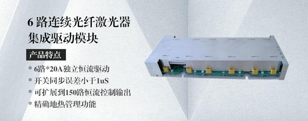 镭之源:专业的激光电源系统供应商