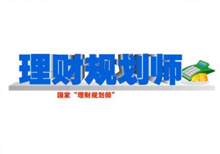 中国职业技能培训协会丨理财规划师要怎么报名