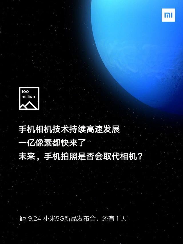 小米MIX Alpha官宣搭载1亿像素摄像头