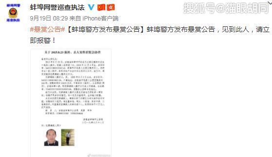 蚌埠市警方悬赏10万!B级逃犯!他涉嫌强奸杀害在校女生