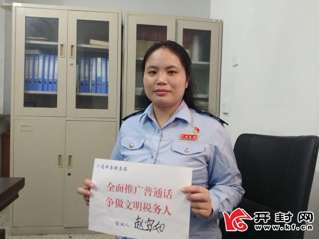 """通许县税务局积极开展第22届""""推普周""""宣传教育活动"""