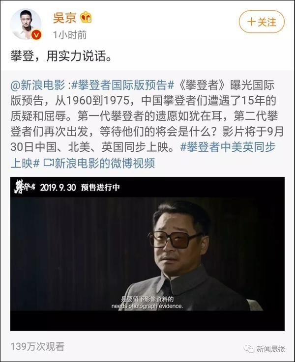 《攀登者》暴光国际版预告,吴京说了一句话