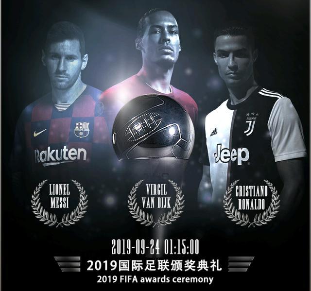 国际足联金球奖颁奖在即,梅罗深得球迷喜爱,范迪克成热门!