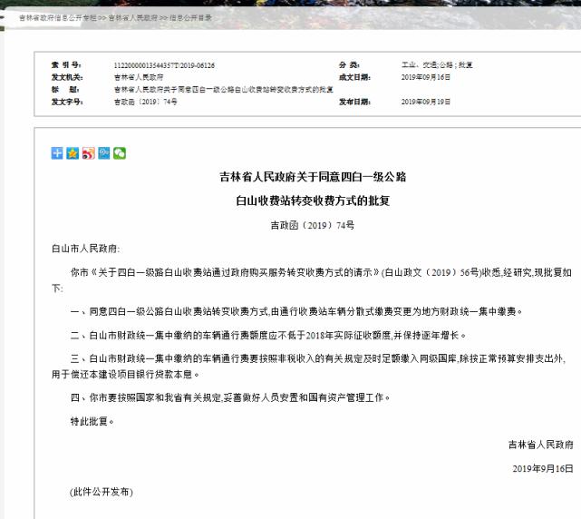 吉林省人民政府同意四白一级公路白山收费站转变收费方式
