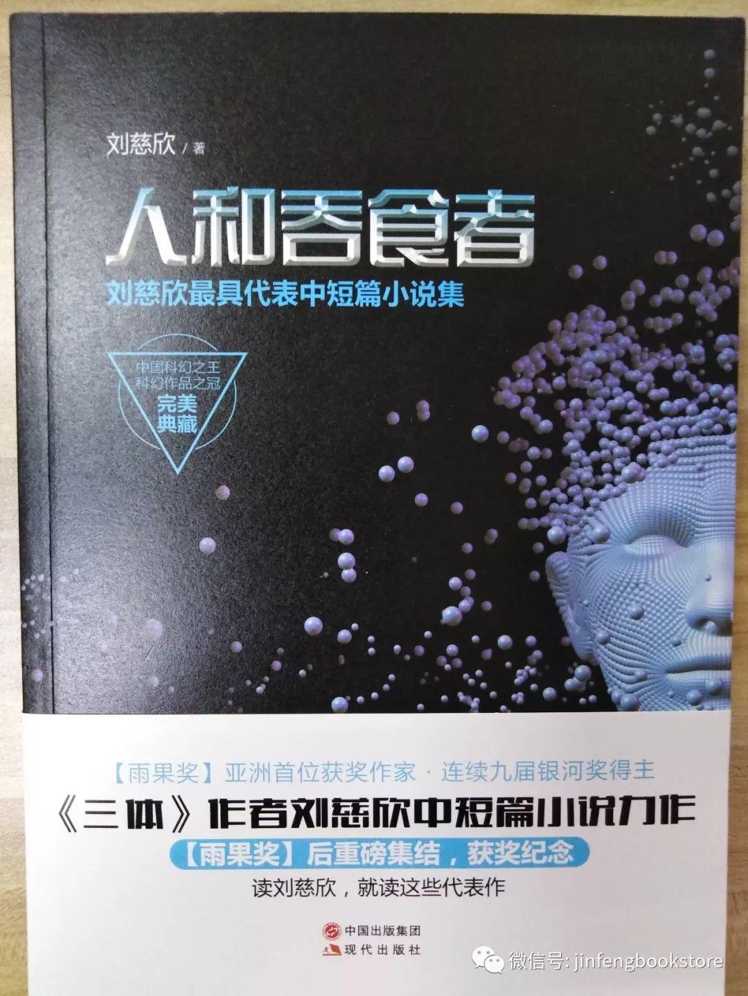 [今风书局]#每周一书#第176号 《刘慈欣最具代表中短篇小说集:人和吞