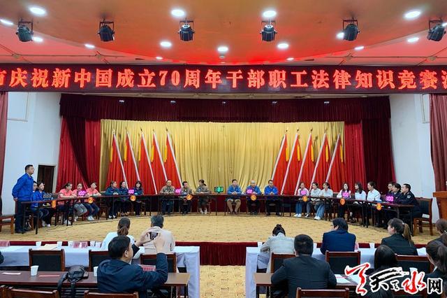 庆祝新中国成立70周年天水市干部职工法律知识竞赛举行