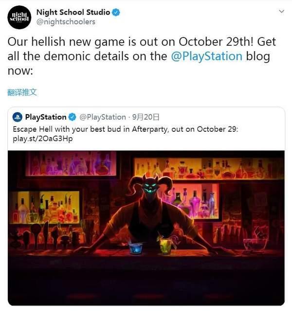 冒险RPG《派对之后》发售日公布10月29日与撒旦拼酒