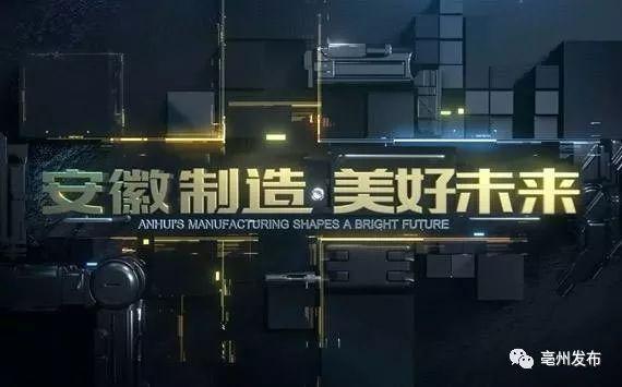 全省制造業十強公布,亳州上榜的是…