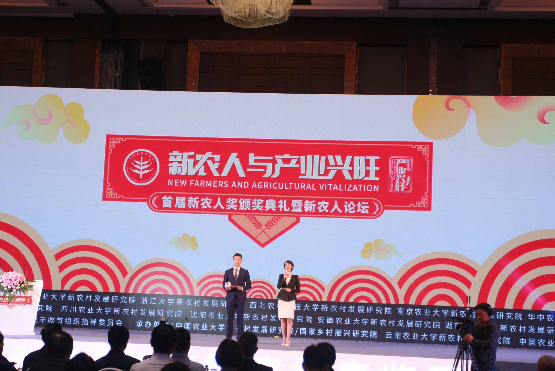 新农人助力产业兴旺 首届新农人颁奖典礼暨新农人论坛在云南昆明成功举行