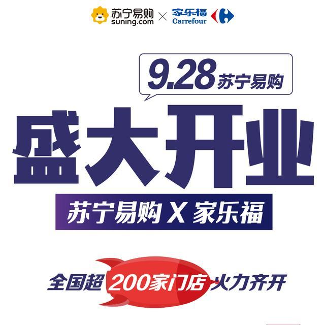 9.28全国超200家苏宁易购家乐福店盛大开业