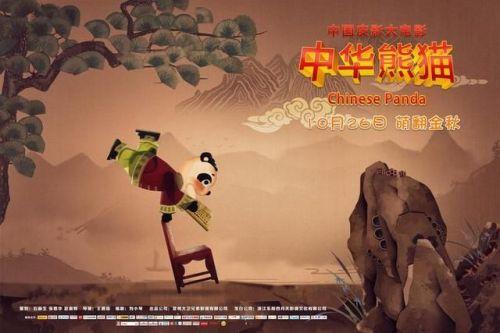 弘扬中华文化!皮影动画大电影《中华熊猫》定档10月26日