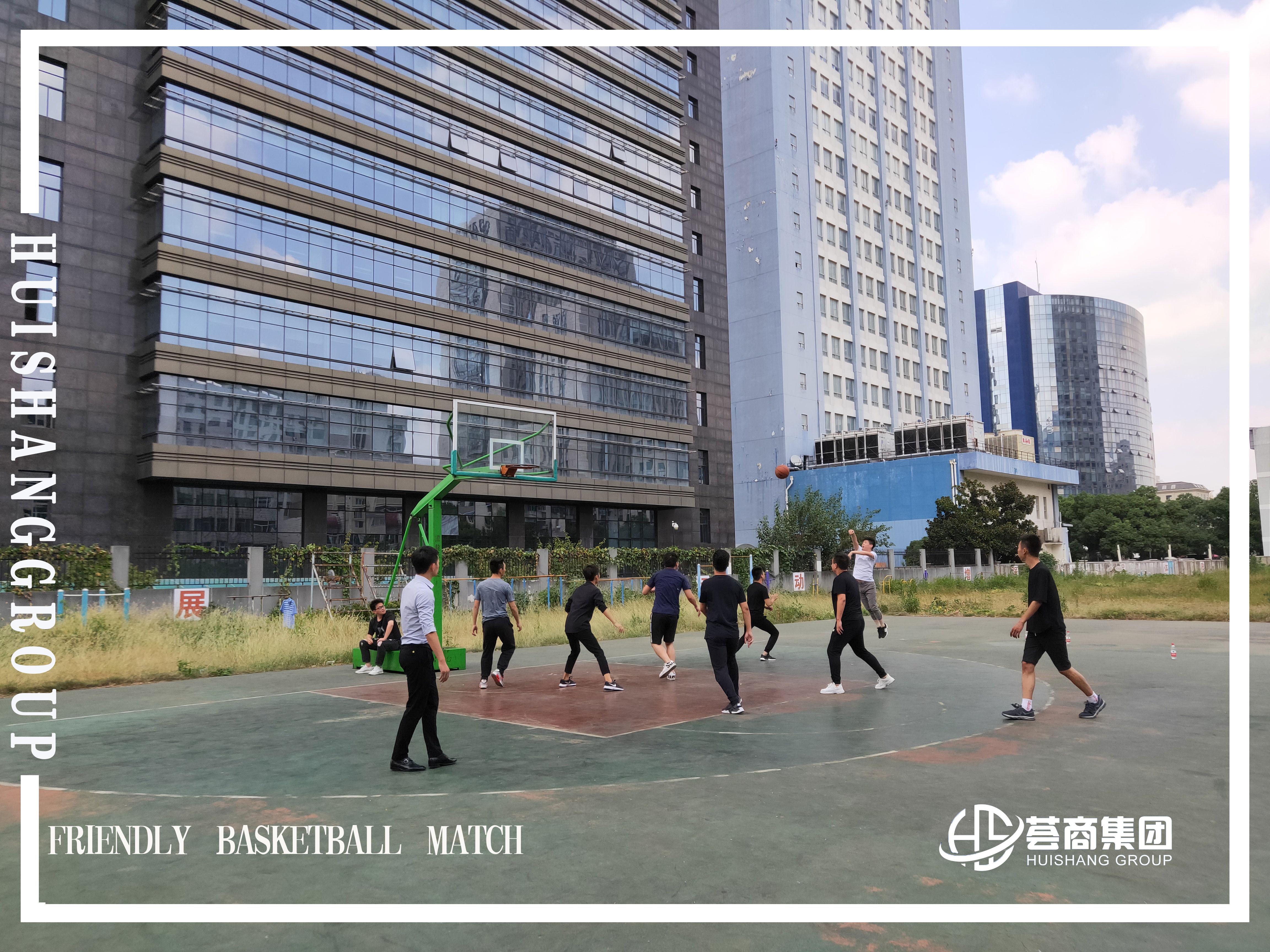 安徽荟商信息科技有限公司:篮球友谊赛