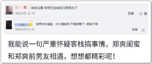 《亲爱的客栈》搞事情!陈翔阚清子回归,张翰马天宇因郑爽太尴尬?