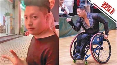 """轮椅上的""""拉丁舞""""高难度动作看呆网友"""