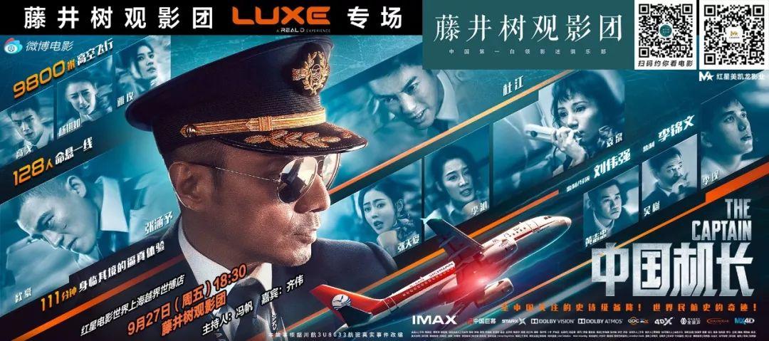 原创            【观影招募】空难来临,命悬一线,LUXE巨幕版《中国机长》免费观影开始抢票!
