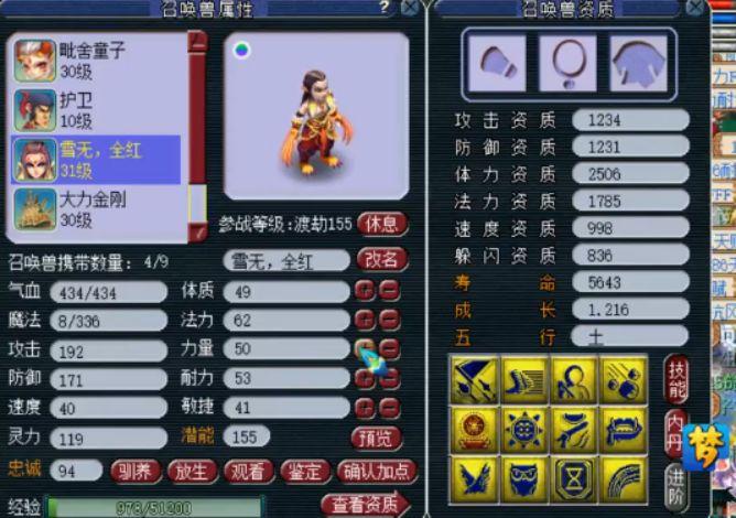 梦幻西游:12技能善恶狂豹改成全红壁垒,最合理的止损方式!