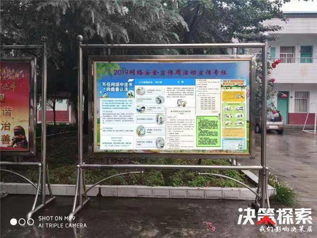 西峡县回车镇石梯小学:网络安全进校园 安全防范入人心