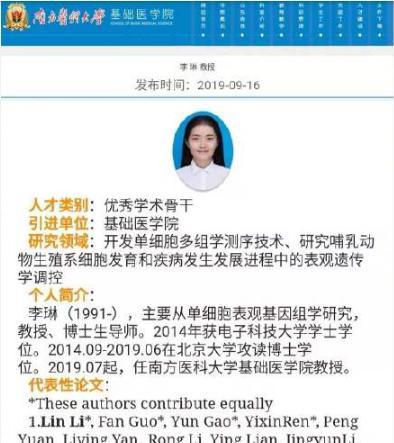 28岁女博士获聘大学教授博导 李琳凭什么一毕业直接成为名校教授