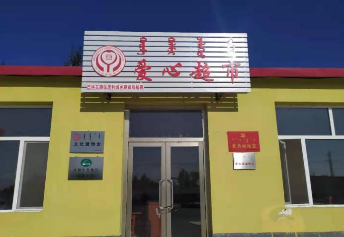 """脱贫攻坚——馒头敖包村:""""爱心超市""""激发内生动力"""