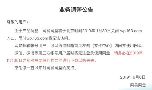 网易网盘宣布关站停止服务