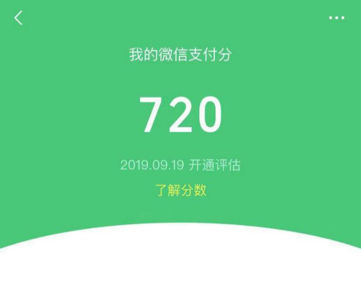 """腾讯分付""""赶晚集""""?支付市场战火重燃"""