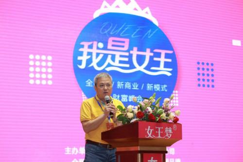 """2019第一届""""女王梦""""919女王直播峰会"""