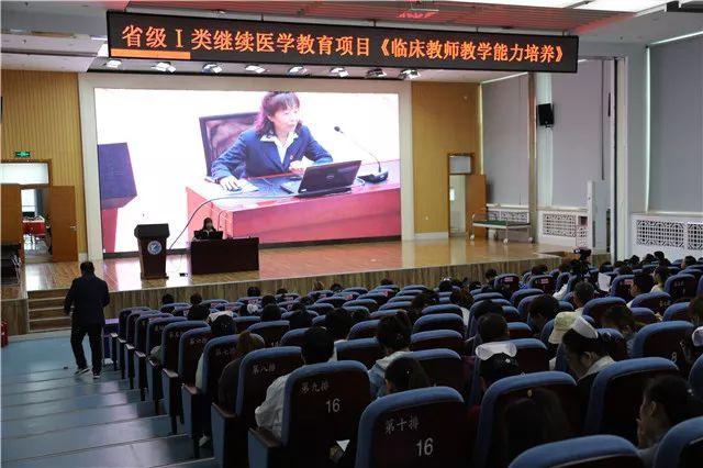 【教学管理】齐医附属一院举办临床教师教学能力培养讲座