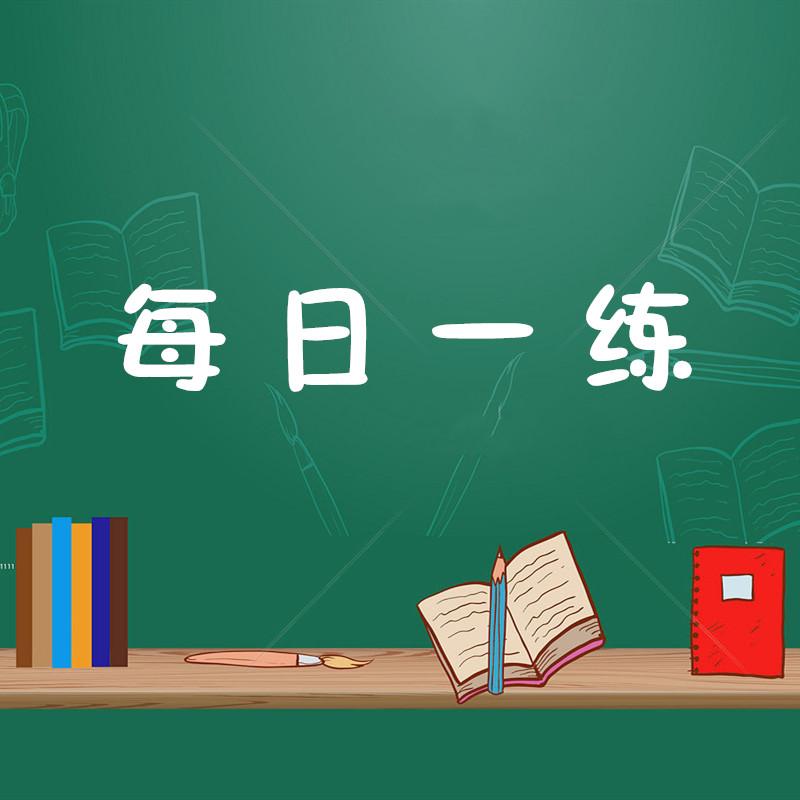 9月23日国家公务员考试每日一练:数量关系题本及解析