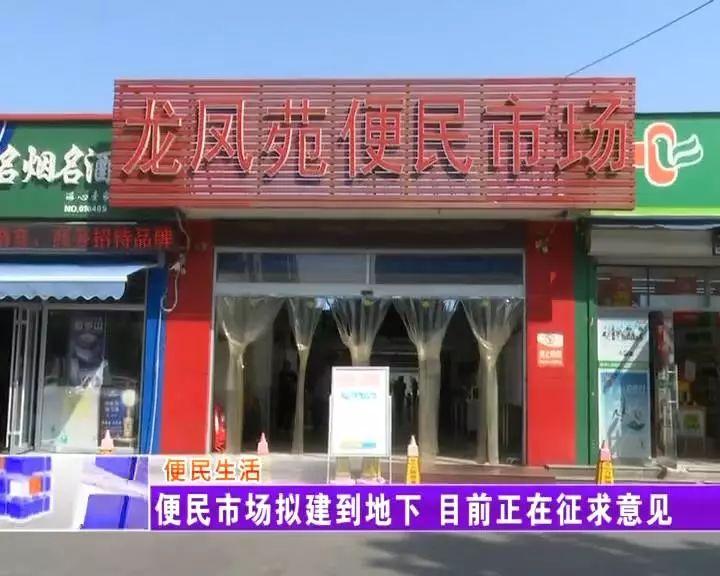 淄博这处便民市场欲建地下?你的意见很重要