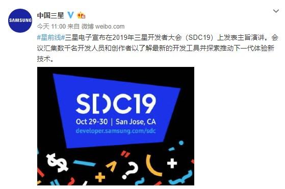 2019年三星开发者大会将于10月29日正式开幕