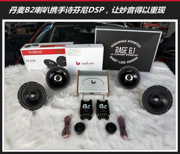 荣威i6汽车音响感受丹麦B2喇叭,改装前所未有艾瑞泽7注水口图片