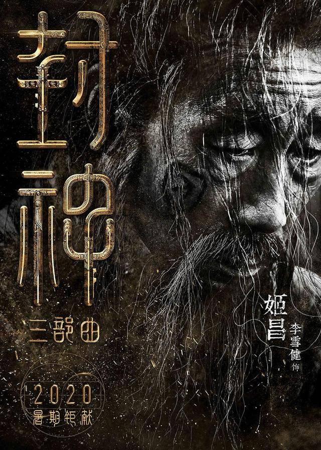 《封神三部曲》公布主演威望,黄渤演姜子牙,妲己的角色留悬念