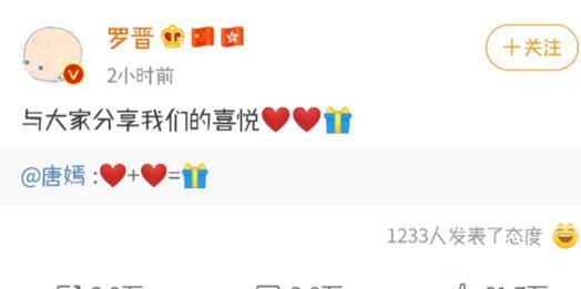 <b>唐嫣宣布怀孕,网友却频繁艾特他?</b>