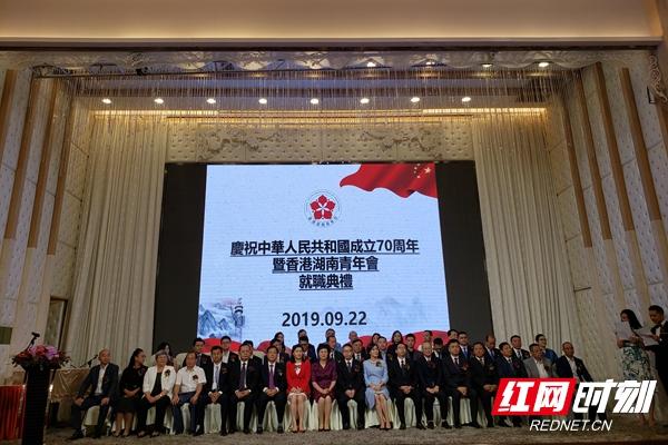 香港湖南青年会首届理事会就职典礼举行黄兰香致辞