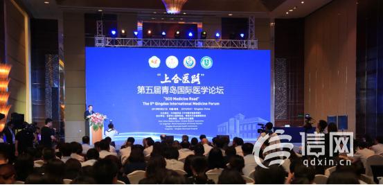 """""""上合医路""""促交融共引领第五届青岛国际医学论坛成功举办"""