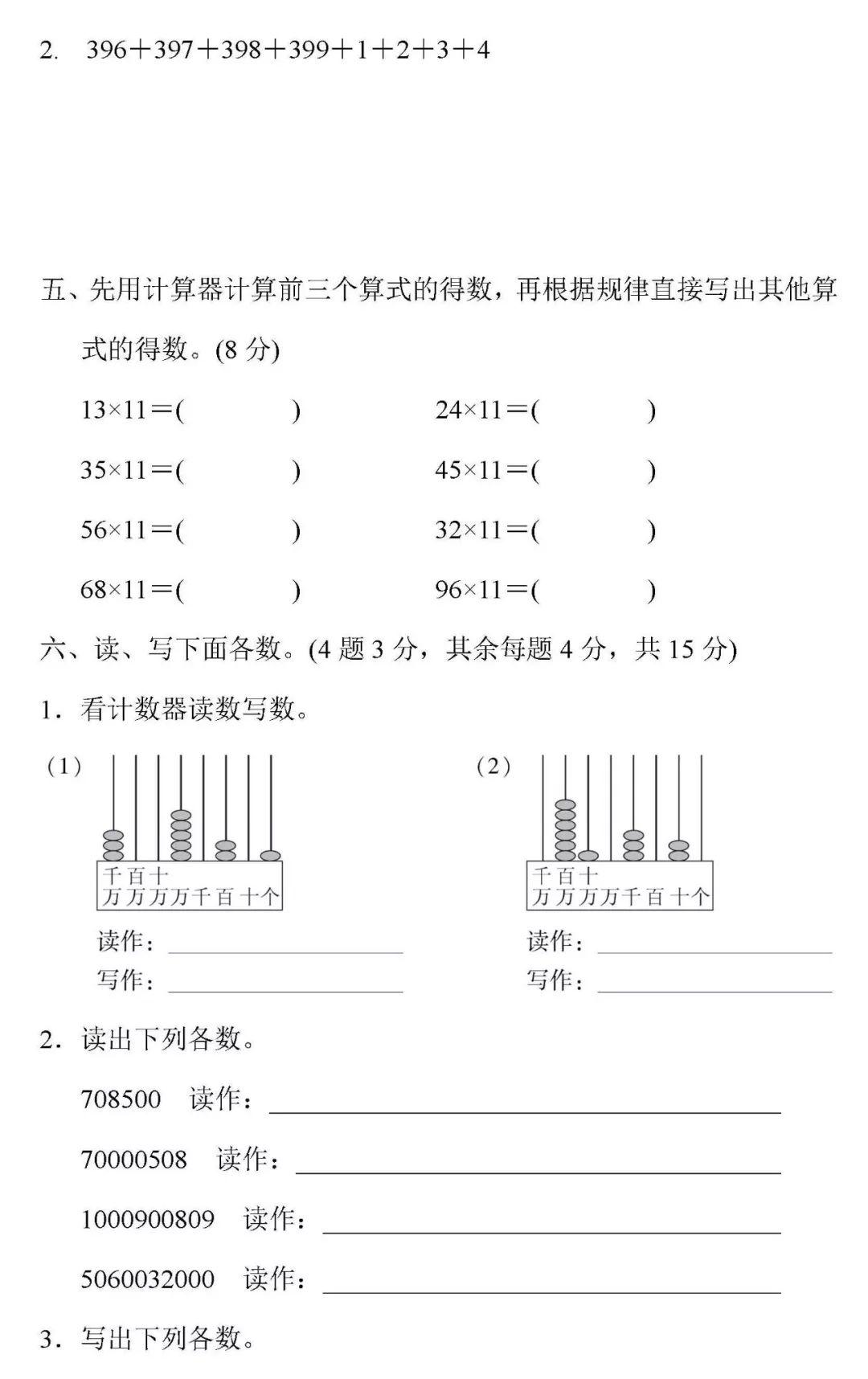 小学六年级(小升初)数学下册各单元知识点归纳与常见题型汇总