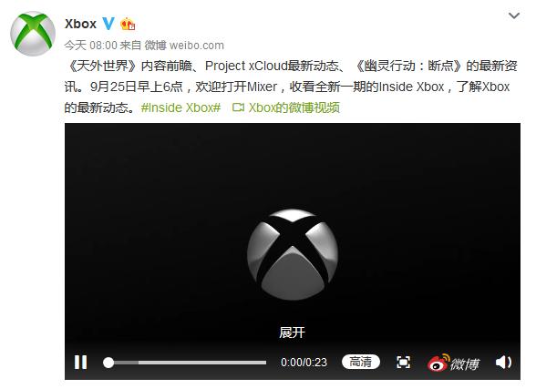 微软将于9月25日公布新资讯 含《天外世界》等大作